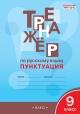 Русский язык 9 кл. Пунктуация. Тренажер